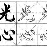 Hiina-keel-1200x628_04