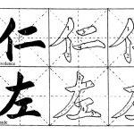 Hiina-keel-1200x628_08